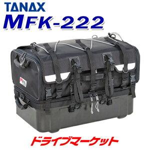 【春のドーン!!と 全品超トク祭】タナックス MotoFizz MFK-222 グランドシートバッグ(ブラック) 容量:70LTANAX モトフィズ バイク用バッグ シートバッグ ツーリングバッグ
