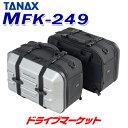 【初夏のドーン!!と 全品超トク祭】タナックス MotoFizz MFK-249 ツアーシェルケース2 (ヘアラインシルバー) 容量:40L…