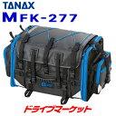 【初夏のドーン!!と 全品超トク祭】タナックス MotoFizz MFK-277 キャンピングシートバッグ2 (アーバンブルー) 容量:5…