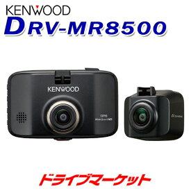 【冬直前ドーン!! と 全品超トク祭】DRV-MR8500 ケンウッド AIセンシング機能搭載 前後撮影対応2カメラ ドライブレコーダー microSDHCカード(32GB)付属 ドラレコ KENWOOD