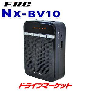 【秋のドド-ン!と全品超トク祭】NX-BV10 エフアールシー ポータブル拡声器 ヘッドマイクの音声をスピーカーで大音量にする拡声器です 飛沫感染予防に NEXTEC FRC【取寄商品】