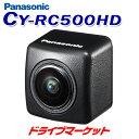 【初冬にドーン!! と 全品超トク祭】CY-RC500HD パナソニック リヤビューカメラ(CN-F1X10BLD、F1X10LD専用)HDR対応 …