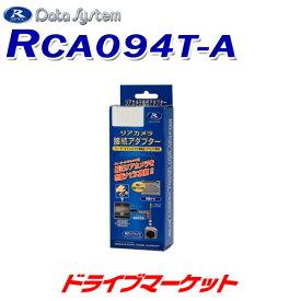 【春のドーン!!と 全品超トク祭】RCA094T-A データシステム リアカメラ接続アダプター パノラマビュー映像をナビに映せる アクア/シエンタ/ハイエース用 DATA SYSTEM