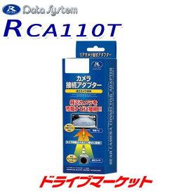 【春のドーン!!と 全品超トク祭】RCA110T データシステム リアカメラ接続アダプター トヨタ ハイエース用 デジタルインナーミラー(バックモニター内蔵)用アダプター DATA SYSTEM【取寄商品】