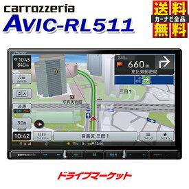 【春のドーン!!と 全品超トク祭】【延長保証追加OK!!】AVIC-RL511 カロッツェリア パイオニア 楽ナビ 8V型HD ラージサイズ 地デジ/Bluetooth/USB/チューナー(CD/DVD不可) AV一体型メモリーナビゲーション カーナビ Pioneer carrozzeria