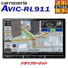 【春のドーン!!と 全品超トク祭】【延長保証追加OK!!】AVIC-RL911 カロッツェリア パイオニア 楽ナビ 8V型HD ラージサイズ 地デジ/DVD/CD/Bluetooth/SD/チューナー・AV一体型メモリーナビゲーション カーナビ Pioneer carrozzeria