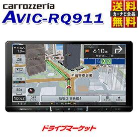 【春のドーン!!と 全品超トク祭】【延長保証追加OK!!】AVIC-RQ911 カロッツェリア パイオニア 楽ナビ 9V型HD ラージサイズ 地デジ/DVD/CD/Bluetooth/SD/チューナー・AV一体型メモリーナビゲーション カーナビ Pioneer carrozzeria