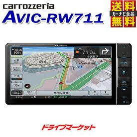 【春のドーン!!と 全品超トク祭】【延長保証追加OK!!】AVIC-RW711 カロッツェリア パイオニア 楽ナビ 7V型HD 200mmワイドモデル 地デジ/DVD/CD/Bluetooth/SD/チューナー・AV一体型メモリーナビゲーション カーナビ Pioneer carrozzeria