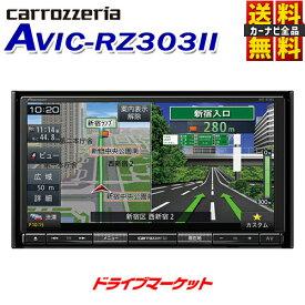 【春のドーン!!と 全品超トク祭】【延長保証追加OK!!】AVIC-RZ303II カロッツェリア パイオニア 楽ナビ 7V型 2D(180mm) ワンセグ/DVD/CD/SD メモリーナビ カーナビ AVIC-RZ303-2 Pioneer carrozzeria【AVIC-RZ303の後継品】