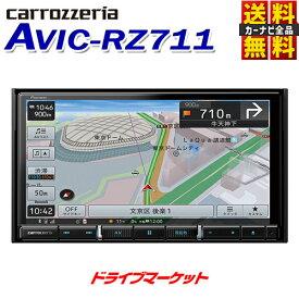 【春のドーン!!と 全品超トク祭】【延長保証追加OK!!】AVIC-RZ711 カロッツェリア パイオニア 楽ナビ 7V型HD 2D(180mm)モデル 地デジ/DVD/CD/Bluetooth/SD/チューナー・AV一体型メモリーナビゲーション カーナビ Pioneer carrozzeria