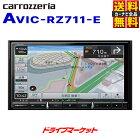 【秋のドド-ン!と全品超トク祭】【延長保証追加OK!!】AVIC-RZ711-E カロッツェリア パイオニア 楽ナビ 7V型HD 2D(180mm)モデル 地デジ/DVD/CD/Bluetooth/SD/チューナー・AV一体型メモリーナビゲーション カーナビ フルセグ Pioneer carrozzeria