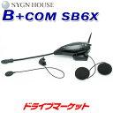 【冬直前ドーン!! と 全品超トク祭】サインハウス B+COM SB6X バイク用インカム シングルユニット Bluetooth SYGNHOUS…