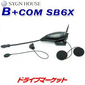 【11日1:59までドーン!! と 全品超得祭】サインハウス B+COM SB6X バイク用インカム シングルユニット Bluetooth SYGNHOUSE ビーコム No.00080215