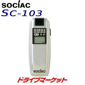 【秋のドド-ン!と全品超トク祭】アルコール検知器 SC-103 ソシアック ハンディタイプ 吹きかけ式 日本製 中央自動車工業株式会社 SOCIAC【取寄商品】