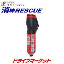 SYOBO_RESCUE