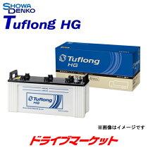 昭和電工バッテリー