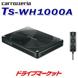 【初冬にドーン!! と 全品超トク祭】カロツェリア パワードサブウーハー TS-WH1000A 薄型フォルムと力強い重低音 PIONEER