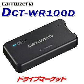 【初夏のドーン!!と 全品超トク祭】DCT-WR100D カロッツェリア パイオニア 車載用Wi-Fiルーター LTEデータ通信料制限なし Pioneer carrozzeria