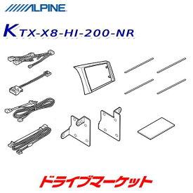 【春のドーン!!と 全品超トク祭】KTX-X8-HI-200-NR アルパイン 8型カーナビ ビッグX 取付けキット ハイエース/レジアスエース(標準ボティ車)専用 ALPINE
