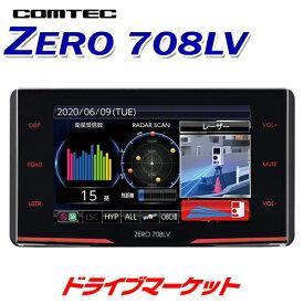 【秋のドーン!と 全品超トク祭】ZERO708LV コムテック レーザー&レーダー探知機 3.1インチ液晶 新型レーザー式オービス対応 超広角レンズ/高感度センサー搭載 OBDII接続対応 日本製・3年保証 COMTEC