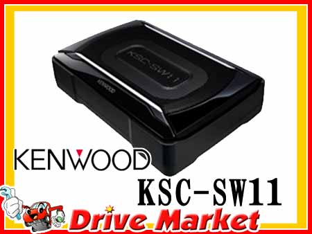 【期間限定☆全品ポイント2倍!!】ケンウッド KSC-SW11 サブウーハー アンプ内蔵 薄型設計で取付位置に悩まない【02P03Dec16】