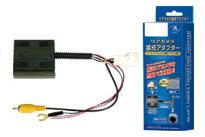 【代引無料】RCA013HDATASYSTEMデータシステムバックカメラ接続アダプター(ホンダ車用)純正リアカメラを市販ナビに接続できる【】