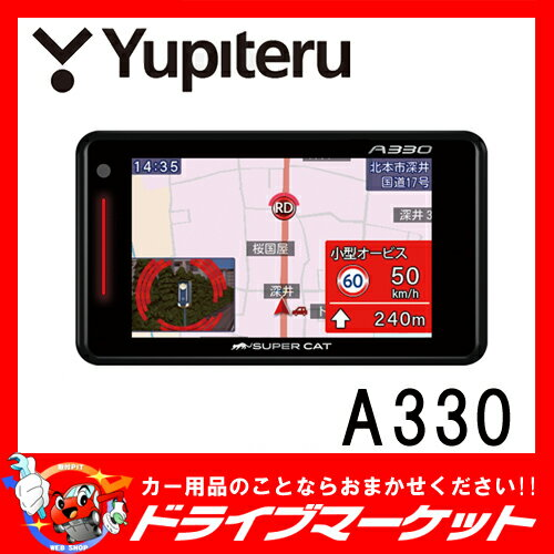 【期間限定☆全品ポイント2倍!!】A330 GPSレーダー探知機 ガリレオ衛星受信対応 Super Cat(スーパーキャット) Yupiteru(ユピテル)【02P03Dec16】
