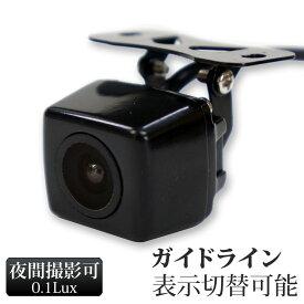バックカメラ 広角 12V 24V 小型 角型 リアカメラ ガイドライン 正像 鏡像 切り替え 車 超小型 車載カメラ バック 防水 防塵 IP67 あす楽 送料無料 [C859B]