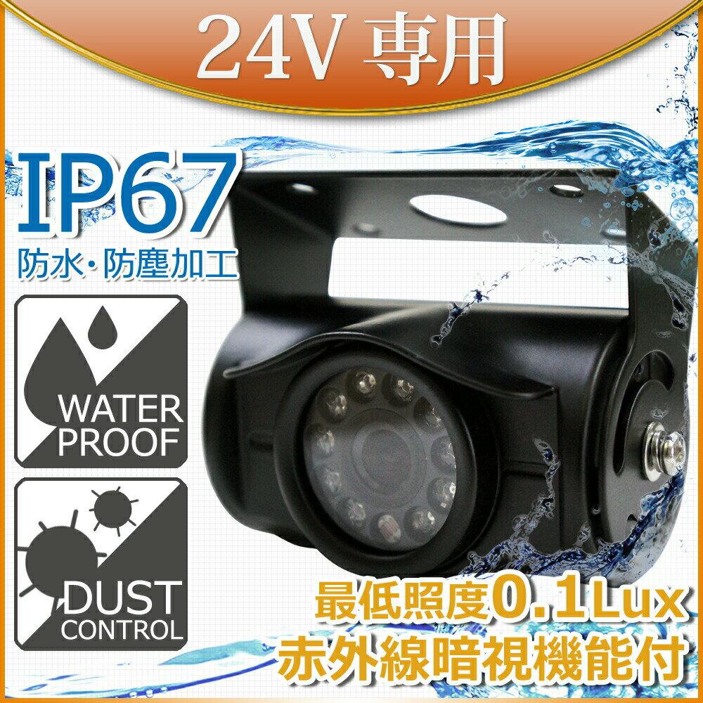 バックカメラ 24V 赤外線暗視機能 10個赤外線LED付き あす楽 送料無料 [C8700B]