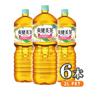 爽健美茶 PET 2L 6本 1ケース ペットボトル コカ・コーラ cola 送料無料 [ccc500-112147]