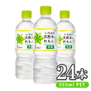い・ろ・は・す 天然水にれもん 555ml 24本 1ケース 送料無料 ペットボトル コカ・コーラ コカコーラ cola [ccc500-134798]