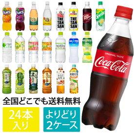 コカ・コーラ 500ml よりどり 2ケース 合計48本 24本入り いろはす 水 ペットボトル コーラ アクエリアス 炭酸 お茶 爽健美茶 綾鷹 送料無料 [ccc500-2]