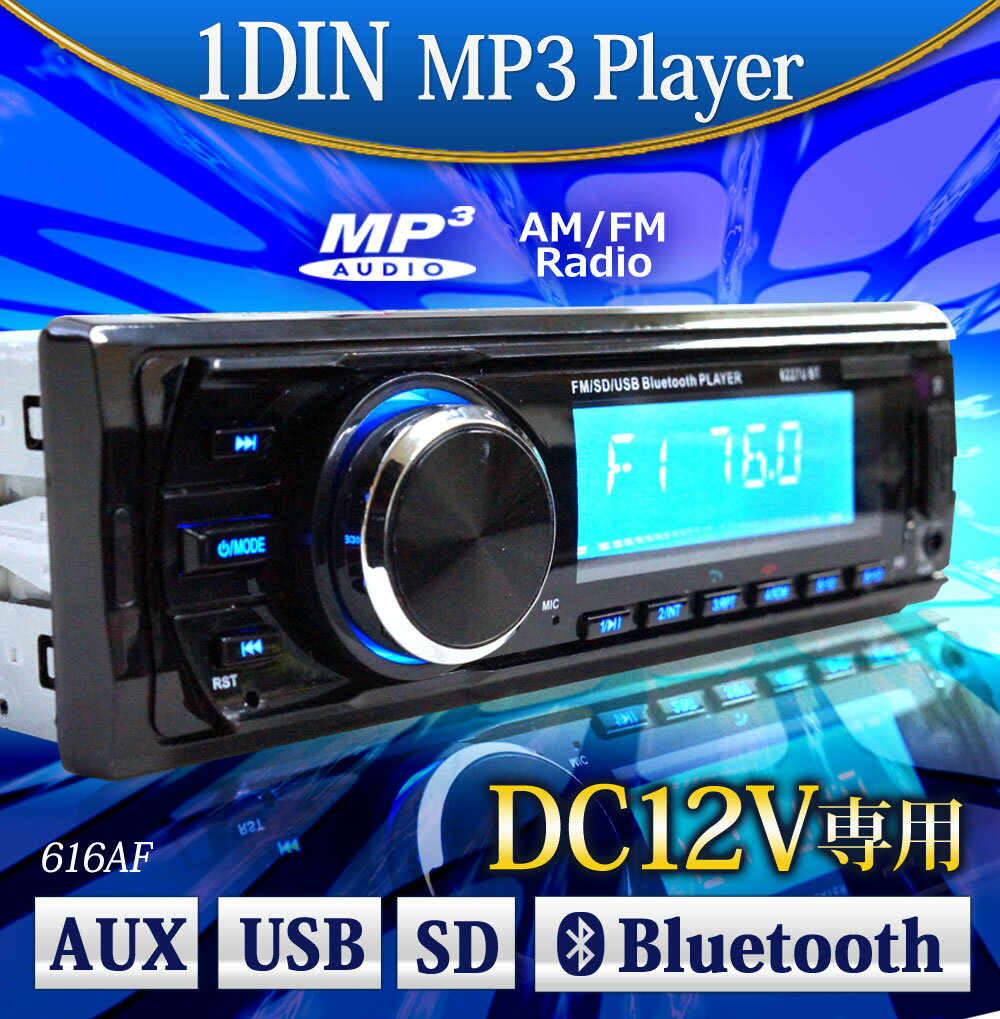 【送料無料】1DIN オーディオ カーオーディオBluetooth ブルートゥースmp3 SDカード DC12V 車 オーディオ プレイヤー あす楽 [616AF]