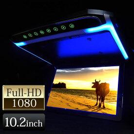 フリップダウンモニター 10.2インチ 高画質 10インチ FullHD リアモニター 車載モニター カーモニター 車 カー用品 最新モデル LEDバックライト液晶 HDMI MicroSD対応 12V あす楽 送料無料 [F1014BH]