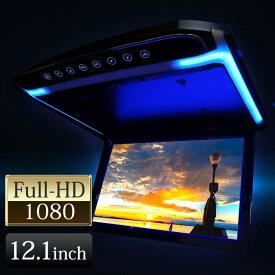 フリップダウンモニター 12.1インチ フリップダウンモニター 車載モニター リアモニター 高画質 12インチ HDMI 12V 軽量 薄型 スリム 日本語説明書付 リモコン付 送料無料 あす楽 [F1230BH]