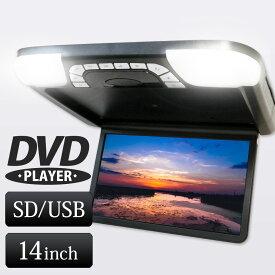 フリップダウンモニター DVD 14.1インチ 14インチ DVDプレーヤー スピーカー SDカード USB 対応 12V対応 あす楽 送料無料 [F1400D]