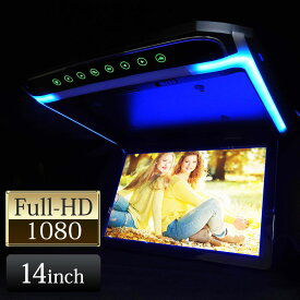フリップダウンモニター 14インチ 24V 12V HDMI 広角 車載モニター 液晶モニター リアモニター 後席モニター LED液晶 軽量 スリム 薄型 おしゃれ シンプル MicroSD対応 あす楽 送料無 [F1420BH]