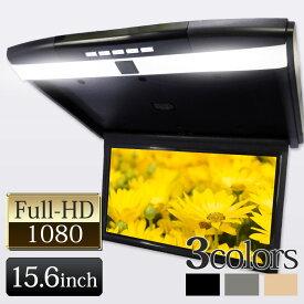 フリップダウンモニター HDMI スピーカー内臓 15.6インチ 15インチ 高画質 大型 FullHD 3色選択可能 miniHDMI 1年保証 ブラック グレー ベージュ あす楽 送料無料 [F1561H]