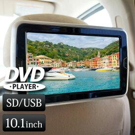 ヘッドレストモニター DVD内蔵 10インチ 10.1インチ スピーカー内蔵 高画質 あす楽 送料無料 [HA102DB]