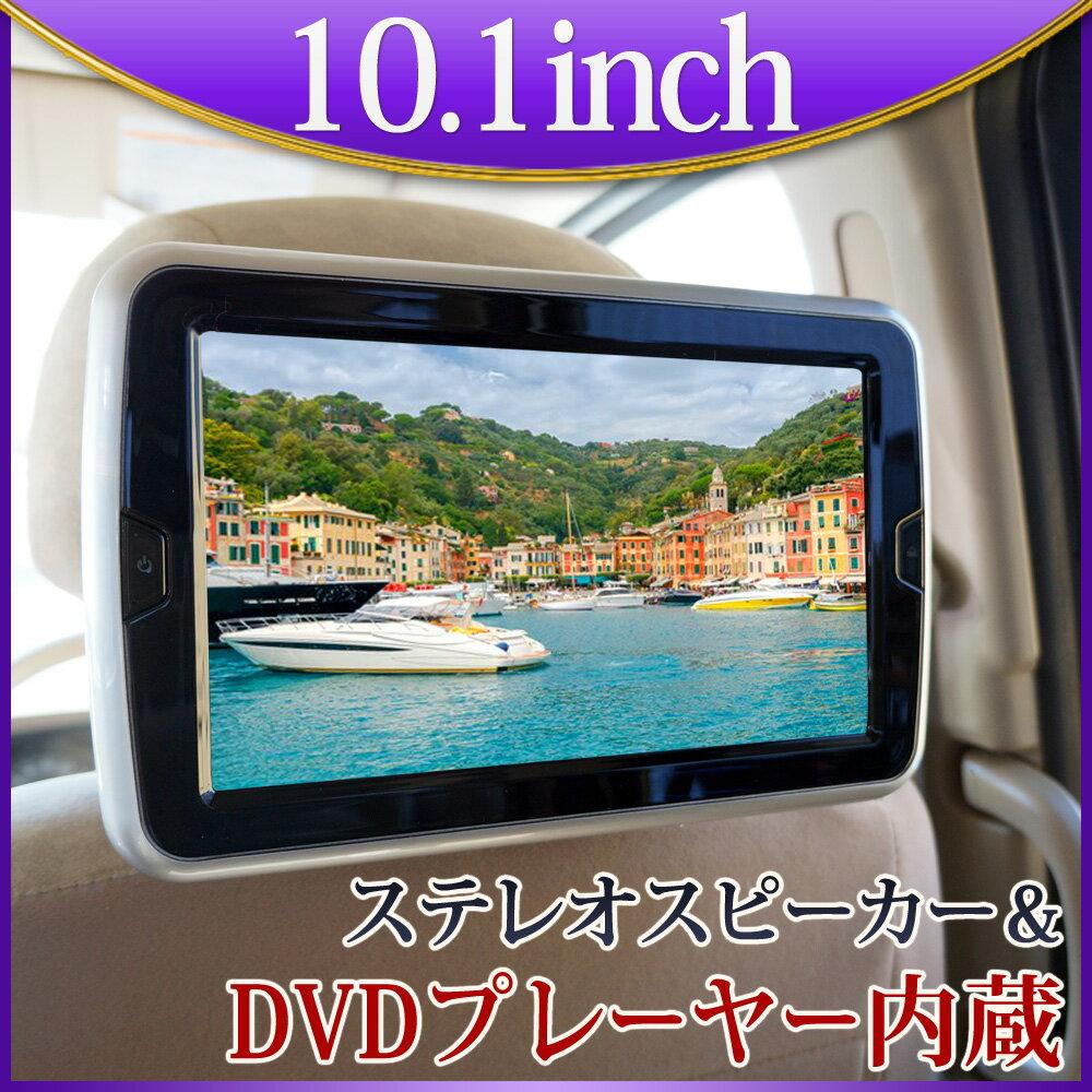 ヘッドレストモニター 10.1インチ DVD内蔵 スピーカー内蔵 高画質 あす楽 送料無料 [HA102DB]