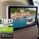 ヘッドレストモニター DVD内蔵 2個セット 10インチ 10.1インチ DVD HDMI USB SD 敬老の日 あす楽 送料無料 [HA103D-2]