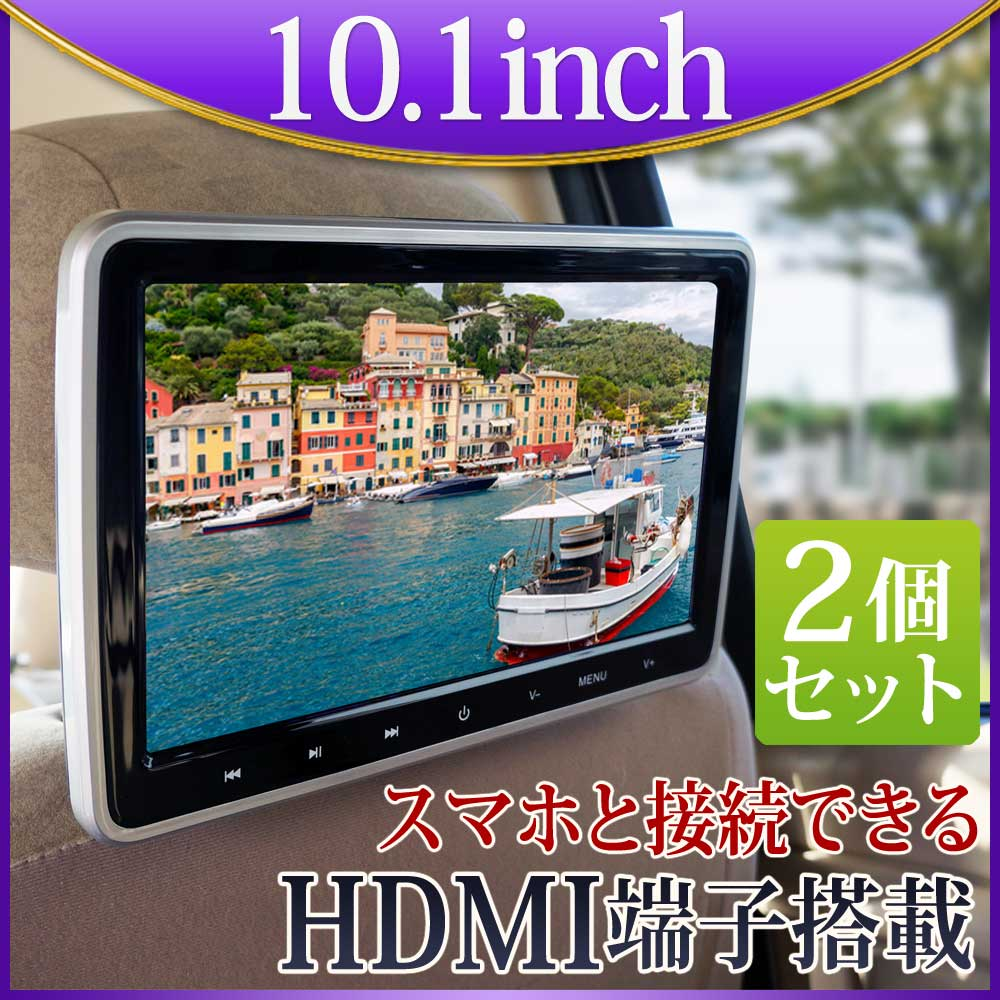ヘッドレストモニター 10.1インチ 2個セット DVDプレーヤー内蔵 HDMI DVD USB SD あす楽 送料無料 [HA103D-2]