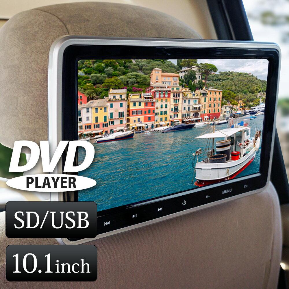 ヘッドレストモニター DVD 内蔵 10インチ DVDプレイヤー 内蔵 車 dvdプレーヤー 後部座席 モニター カーモニター リアモニター 10.1インチ ヘッドレスト スマホ対応 あす楽 送料無料 [HA103D]