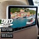 ヘッドレストモニター DVD 内蔵 10インチ DVDプレイヤー 内蔵 車 シガーソケット 取付簡単 後部座席 モニター カーモ…