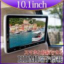ヘッドレストモニター 10.1インチ DVD内蔵 DVDプレイヤー内蔵 リアモニター あす楽 送料無料 [HA103D]
