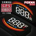 【期間限定 2970円OFFセール!】HUD ヘッドアップディスプレイ GPS & OBD2 全車種対応 日本語 説明書付き 後付け ス…