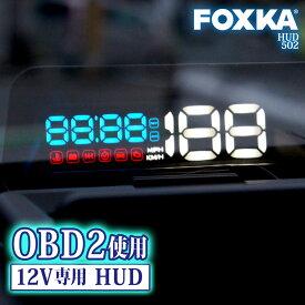 HUD ヘッドアップディスプレイ OBD2 スピードメーター あす楽 送料無料 [HUD502]