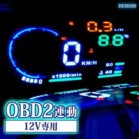 HUD ヘッドアップディスプレイ 後付け OBD2 スピードメーター 送料無料 あす楽 [HUD550]