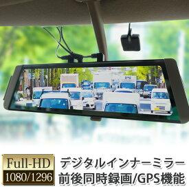 ドライブレコーダー 前後 ミラー 2カメラ 駐車監視 GPS SDカード付き あす楽 送料無料 [J1001-SD]