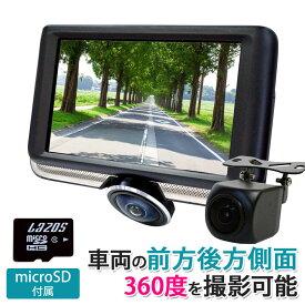 ドライブレコーダー 前後 後方 2カメラ バックカメラ セット 小型 360度 駐車監視 SDカード 付き ステッカー2枚付 あす楽 送料無料 [J450C894B]